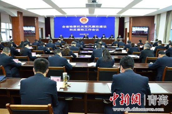 青海省检察机关召开党风廉政建设和反腐败工作会议