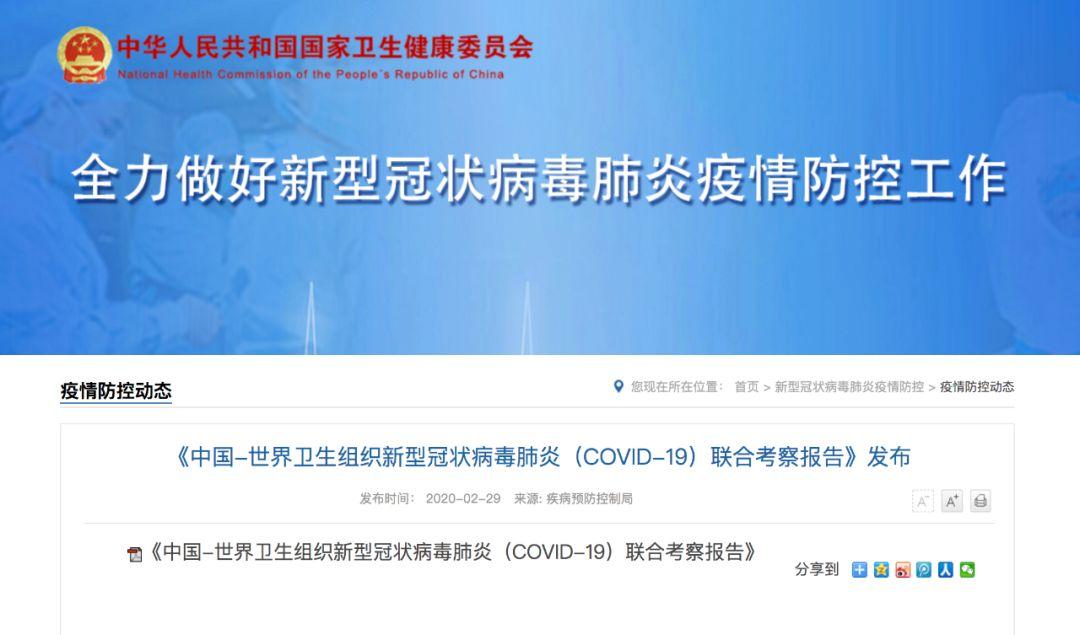 中国和世卫组织联合考察报告发布!总结出11条干货图片