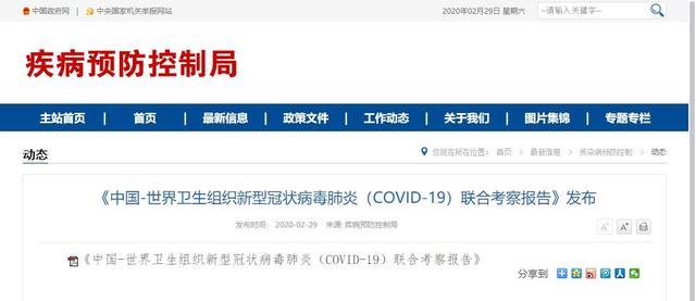 """""""历史上最勇敢、最灵活、最积极的防控""""《中国-世卫组织联合考察报告》这样评价中国应对疫情措施"""