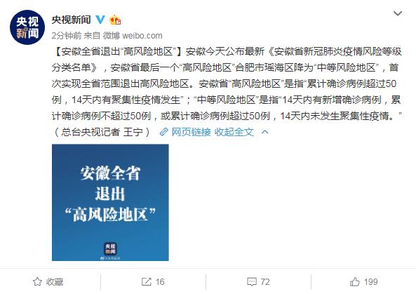 """安徽全省退出""""高风险地区""""图片"""