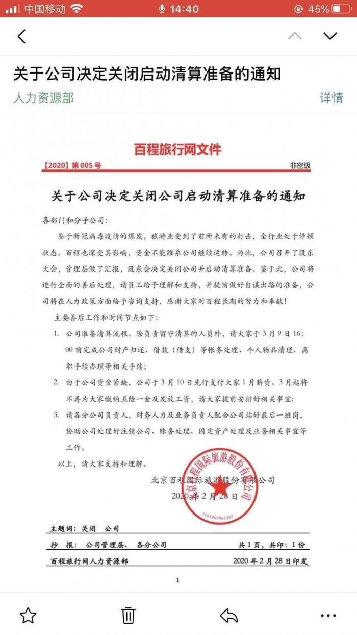 突发:阿里投资的百程旅行网宣布关闭公司