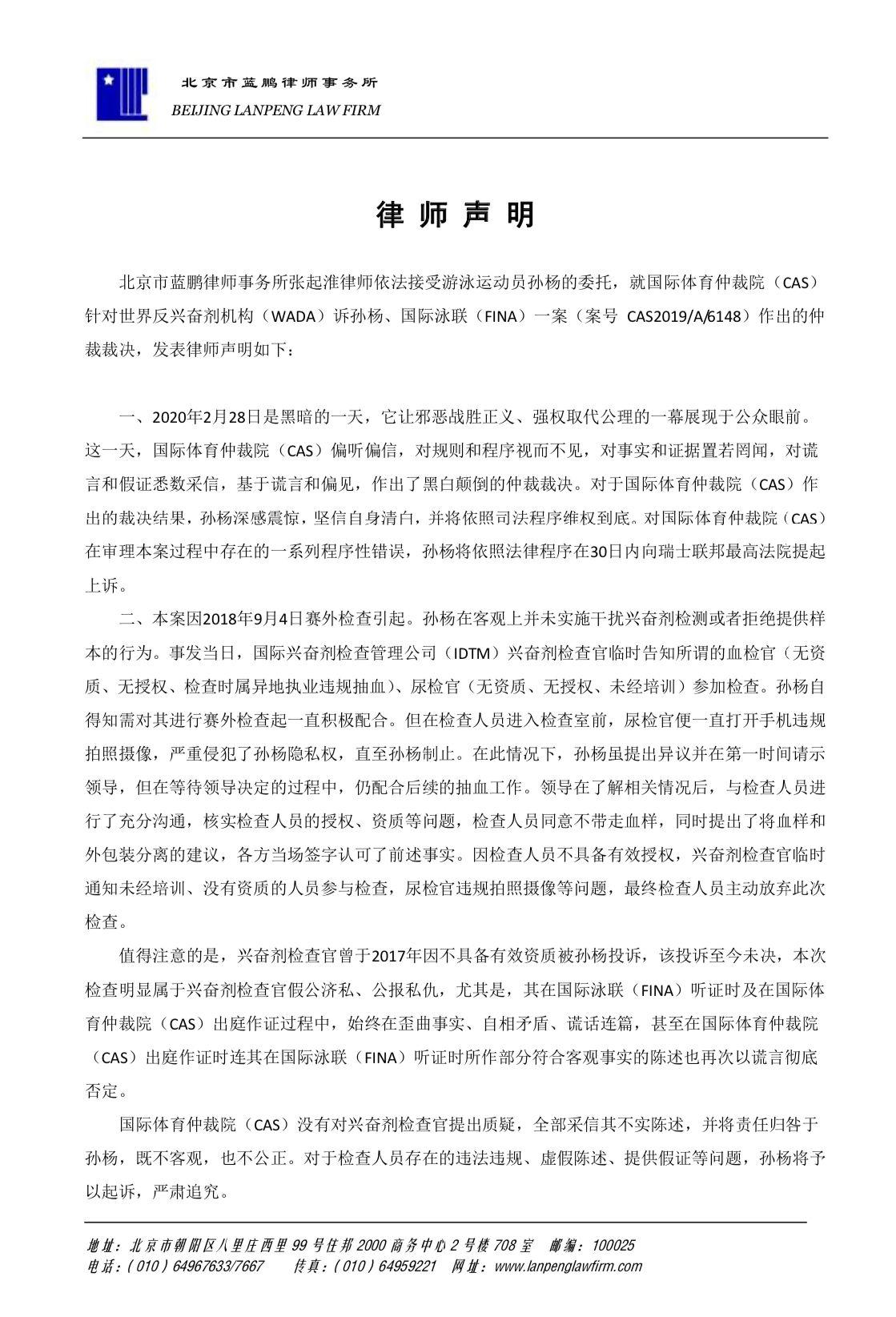 """孙杨律师:世界反兴奋剂机构既是""""运动员""""又是""""裁判"""""""