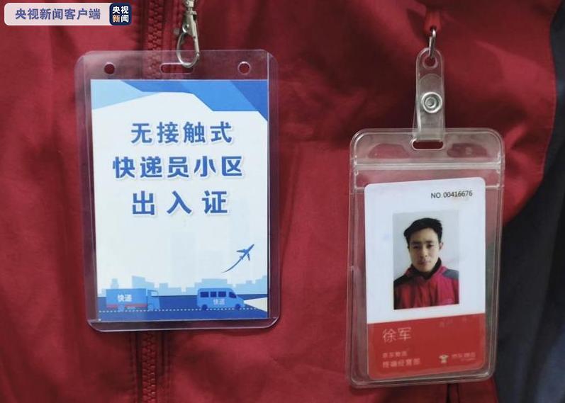 快递小哥可以进小区了!上海首张小区快递出入证已发图片