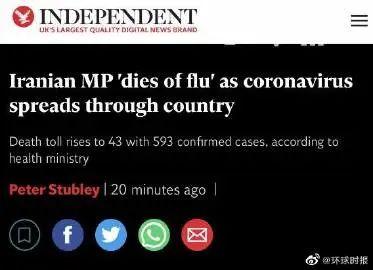 《独立报》报道截图