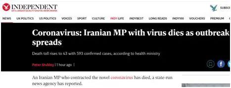 英国《独立报》此前报道截图