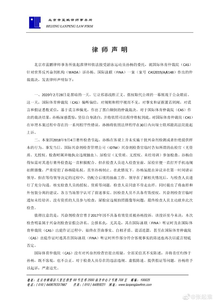 """孙杨律师发表声明:世界反兴奋剂机构既是""""运动员""""又是""""裁判"""""""