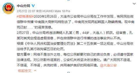 谣言粉碎机  因韩国人隐瞒病情,大连一小区被封?造谣者已被处罚!
