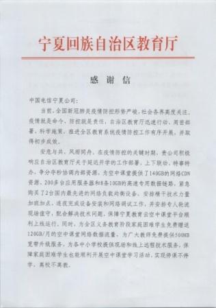 """教育厅点赞!中国电信宁夏公司硬核助力""""停课不停学"""""""
