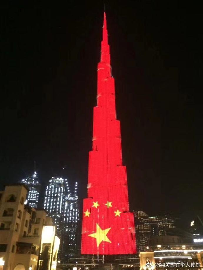 """阿联酋地标建筑亮起""""中国红""""。"""