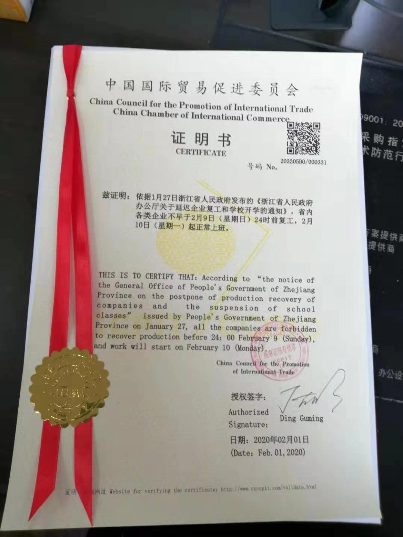 中国贸促会出具全国首份新冠肺炎疫情不可抗力事实性证明