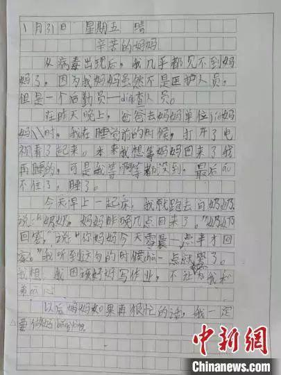 10岁孩子的寒假日记《辛苦的妈妈》 椒江供图