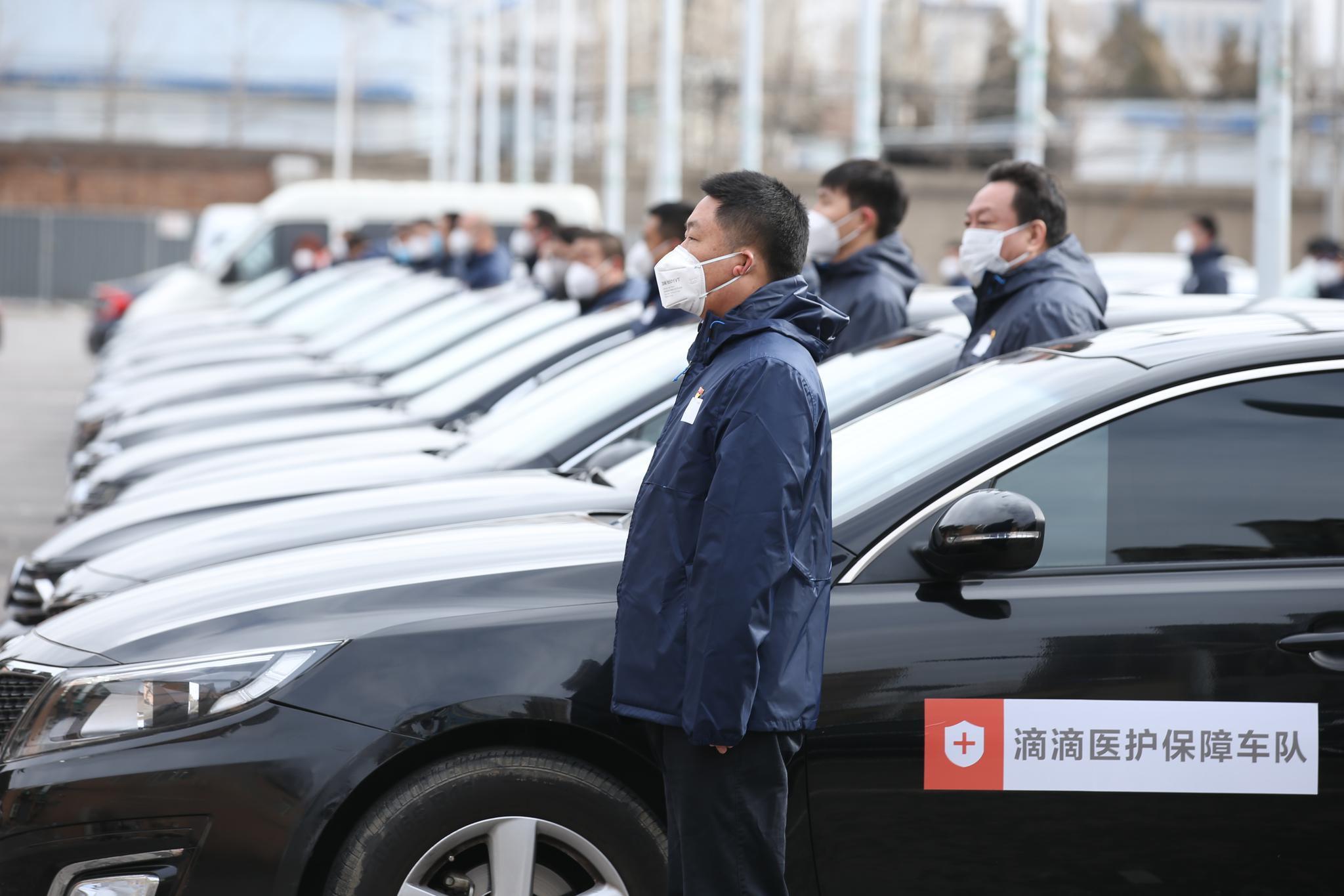 """滴滴在北京组建""""医护保障车队"""" 提供免费接送服务图片"""