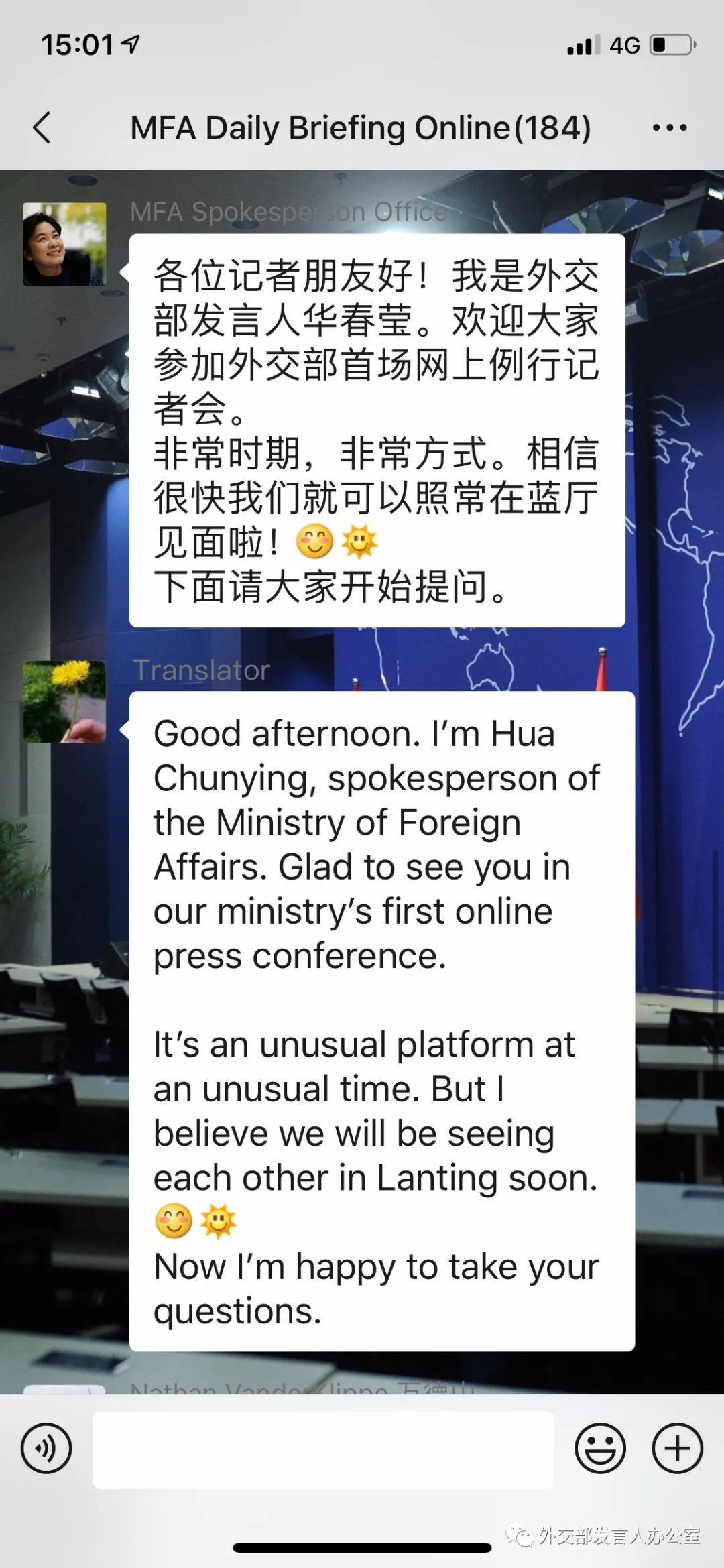 外交部首场网上例行记者会举行啦!图片