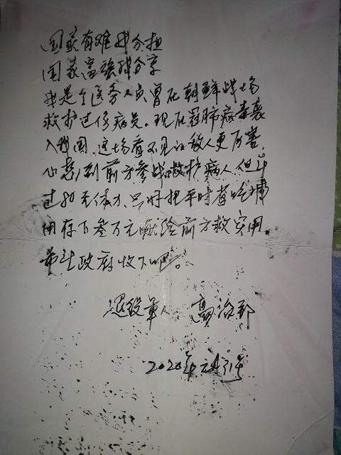 """88岁抗美援朝退伍老兵捐款3万元 支援抗""""疫""""一线"""