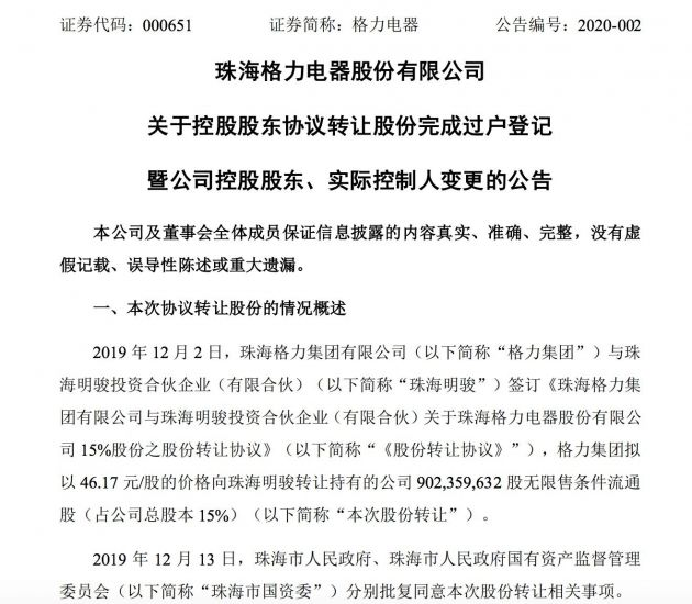 澳门太阳神娱乐手机版:控股股东协议转让股份