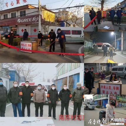 一个都不能少!岱岳区马庄镇南苏村24小时筑牢疫情防护线