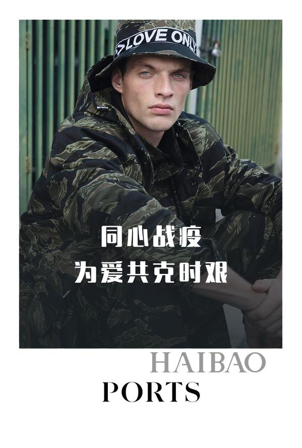 宝姿(中国)捐赠价值307万御寒羽绒服驰援武汉,共同抗击疫情