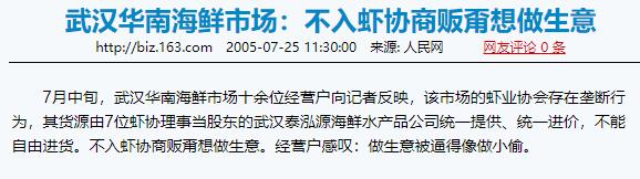 武汉肺炎始发地华南海鲜市场的照片,让人触目惊心!!