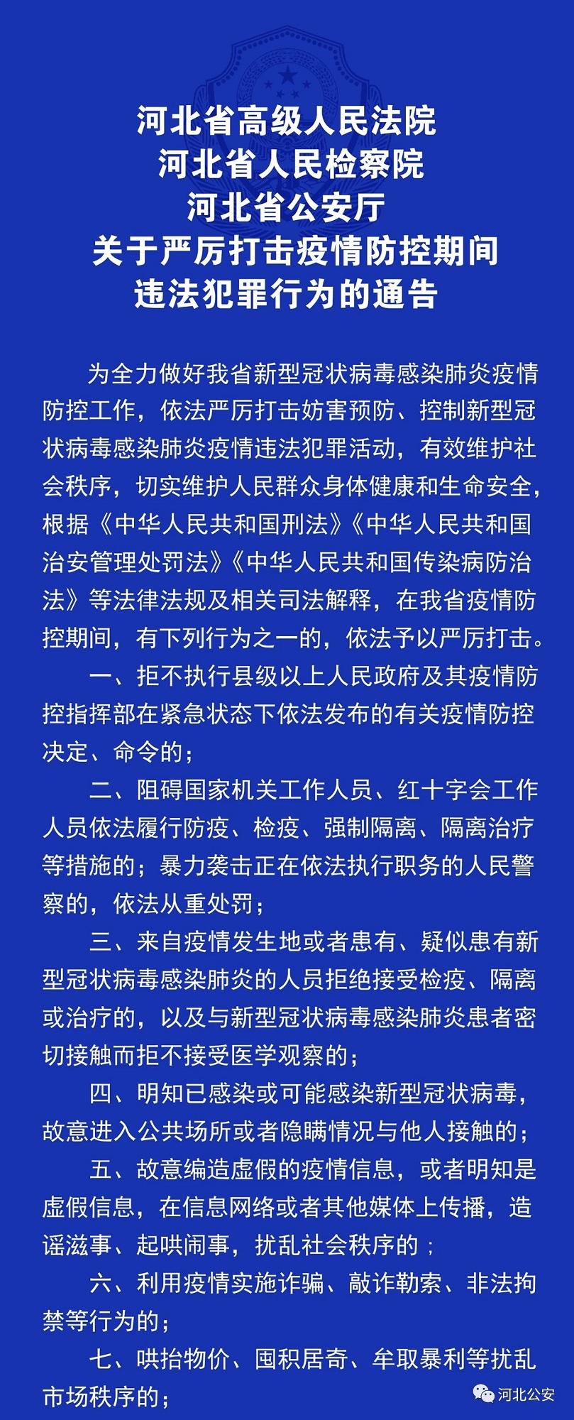 河北:明知已感染或可能感染故意进公共场所 严惩!图片