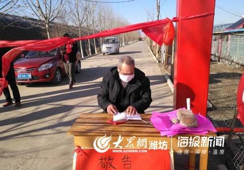 青州市何官镇石家村:防疫一线党旗红 红色热土铸忠魂