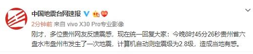贵州省六盘水市盘州市发生2.8级地震