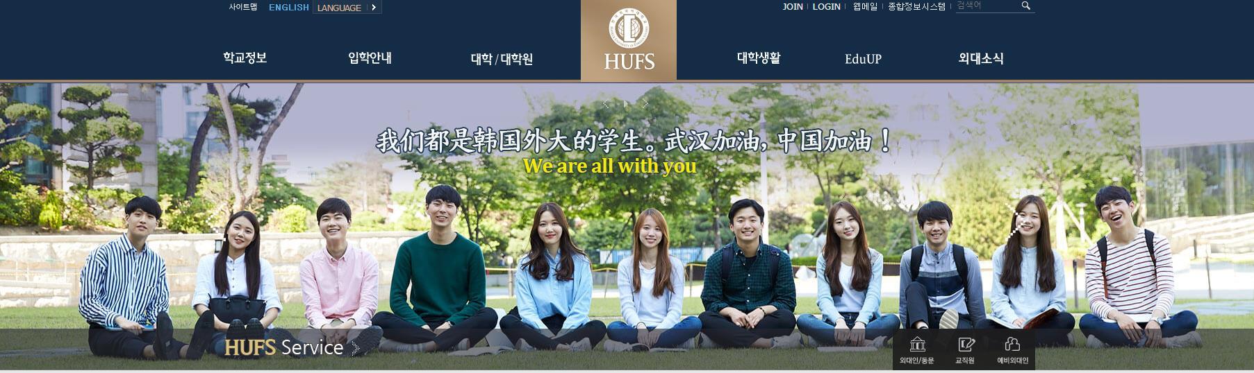 韩国大学官网打出中文标语:武汉加油 中国加油
