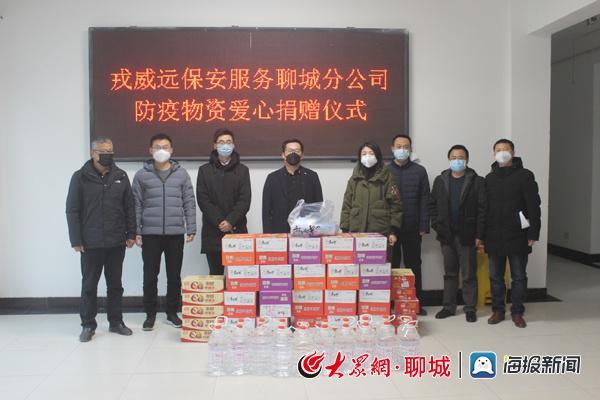 同舟同济  爱心企业向茌平区杨官屯乡捐赠防疫物资