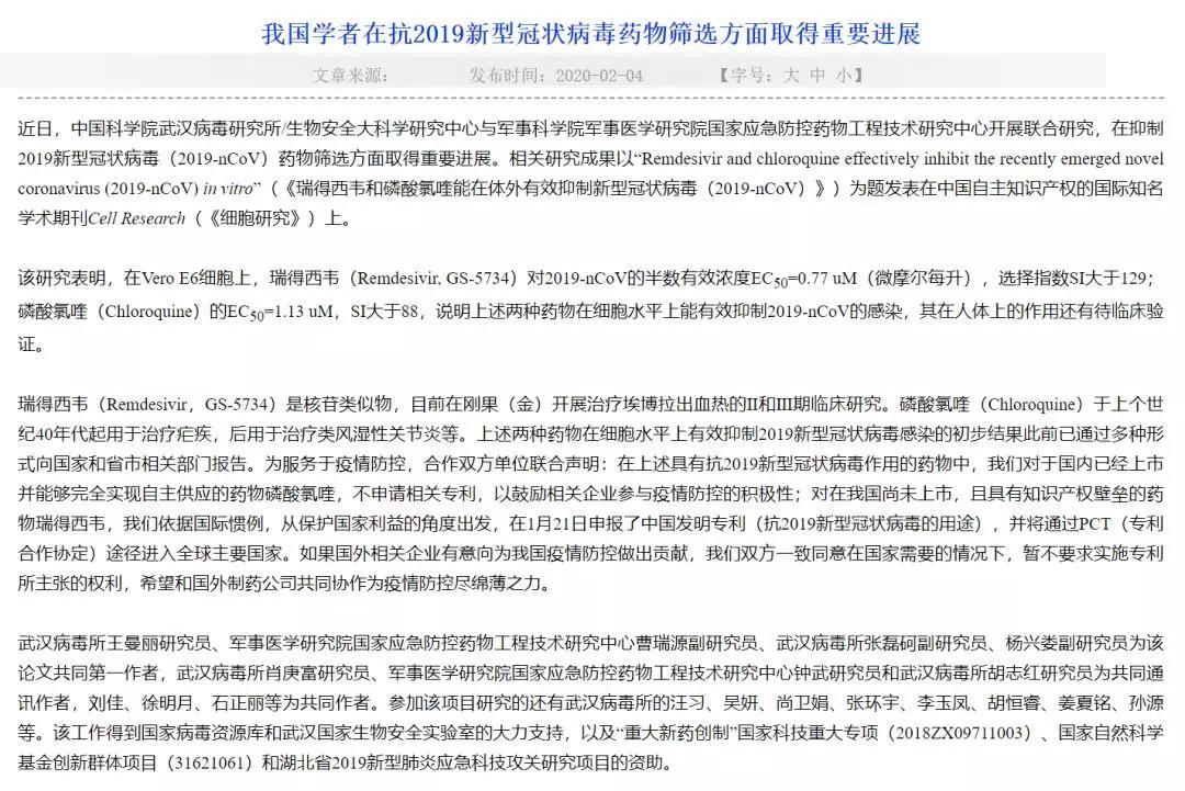 """武汉病毒所申请专利争议:能""""闯关""""成功吗?图片"""