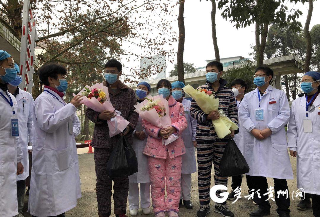 今天,贵州3名确诊病例治愈出院!贵州累计治愈5例