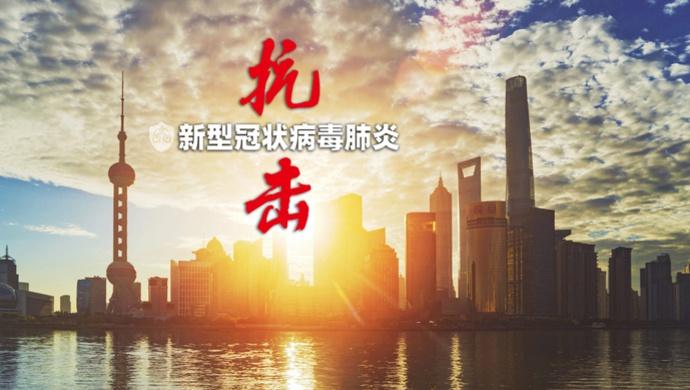 """【上海一周】疫情大考:一个""""严""""字,为何连续说五次图片"""