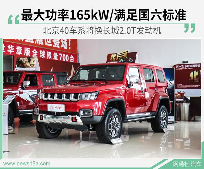 北京40车系将换长城2.0T发动机