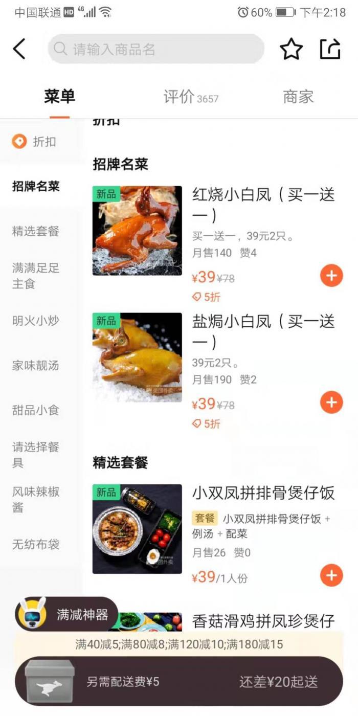 餐饮企业推出打折计谋 截图自手机外卖平台