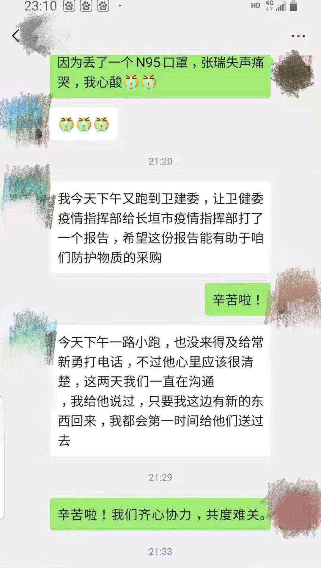 河南漯河市中医院,一位护士长因丢失了一个N95口罩急得失声痛哭。朋友圈截图
