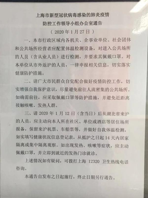 上海地铁:不戴口罩乘客不得进站乘坐地铁图片