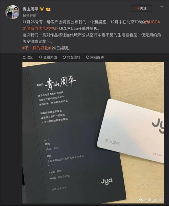Jya跨界玩营销,携手青山周平、张亚东开创美学家电新风潮