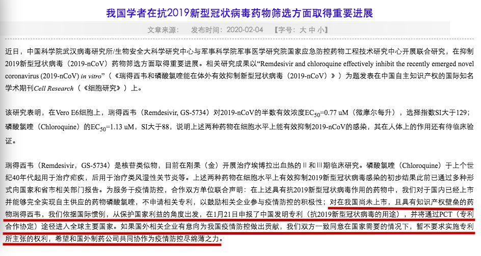 有内情 武汉病毒所为何申请瑞德西韦的中国专利?图片