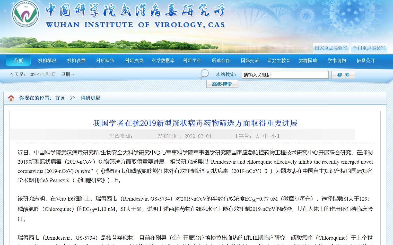 武汉病毒所专利申请争议:谁的瑞得西韦?图片