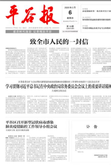 北京平谷区长汪明浩病逝,享年52岁