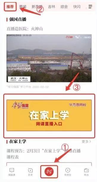 """@上海中小学生们,这个月可以在""""学习强国""""上免费""""上学"""""""