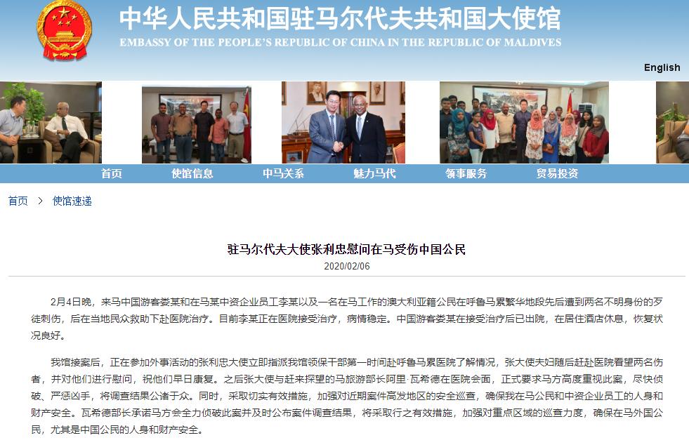 两名中国人马尔代夫遭刺 3嫌犯被捕:或与IS有关