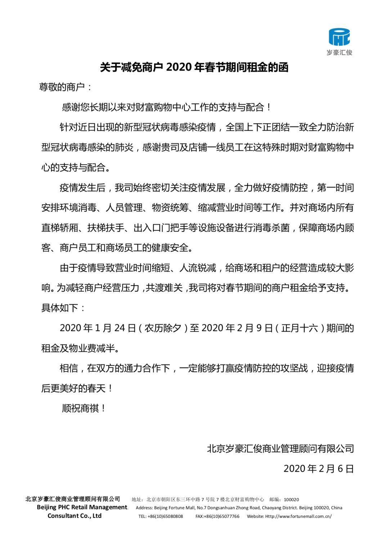 北京财富购物中心:1月24日至2月9日商户租金减半图片