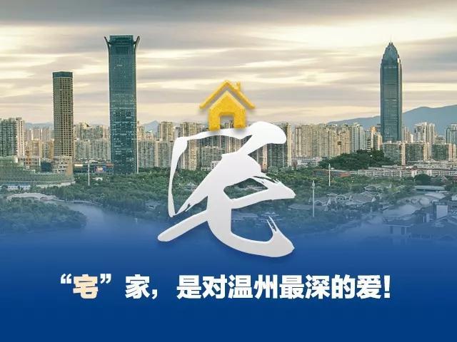 鹿城、洞头、永嘉、平阳、龙港发布通告,防控措施再升级