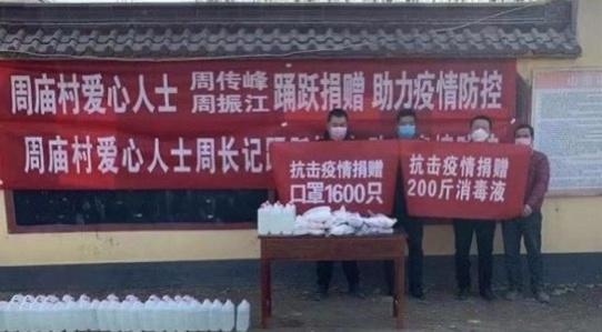 3位山东村民自掏腰包买口罩消毒液捐给村委会图片