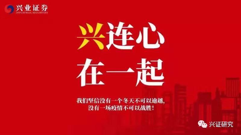 【兴业证券晨会聚焦0206】计算机
