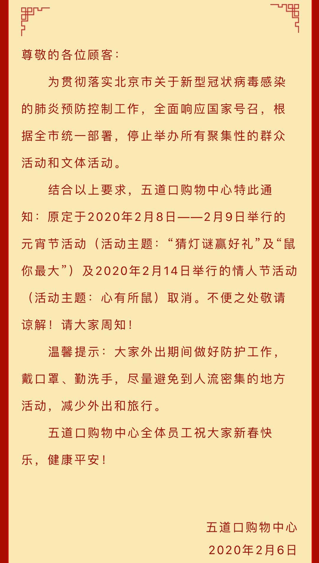 五道口购物中心宣布取消元宵节、情人节主题活动图片