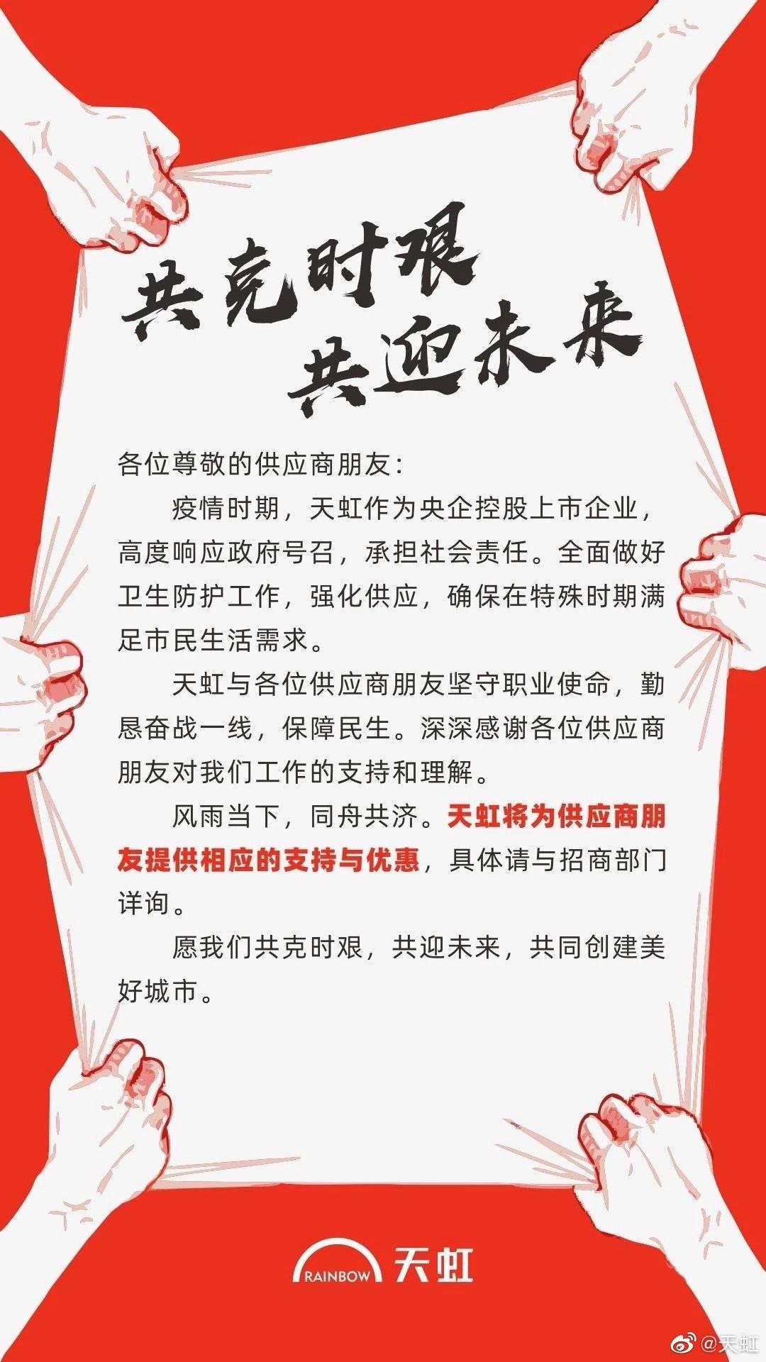天虹对92家⻔店租赁商户免除1月25日至2月8日租金图片