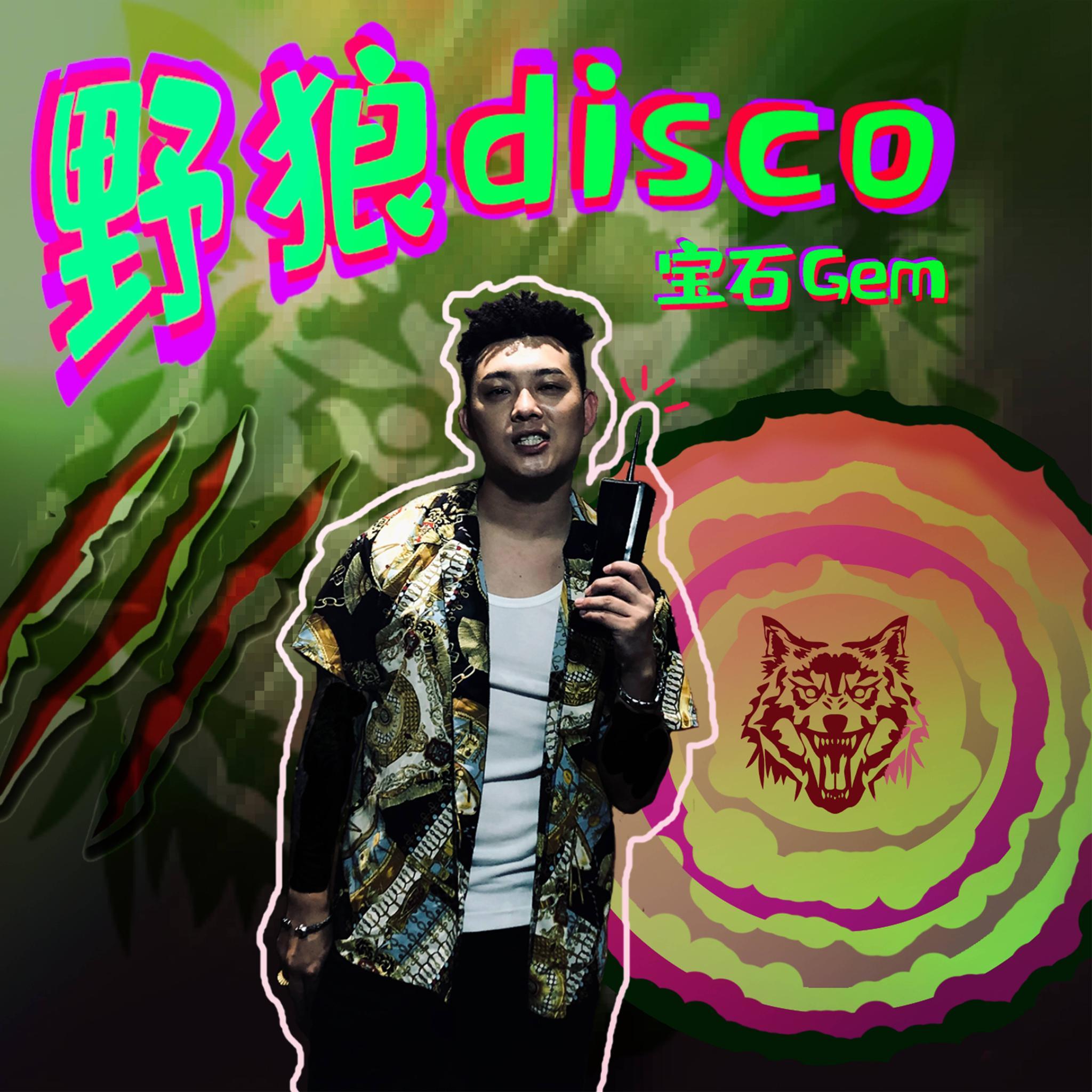 《野狼Disco》版权之争侧面暴露了国内音乐平台之弊图片