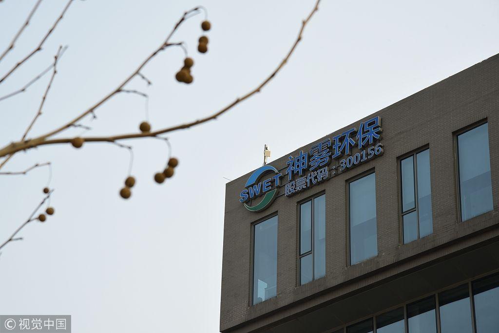 神雾环保:公司资金紧张、融资未达预期 多重点项目停工图片
