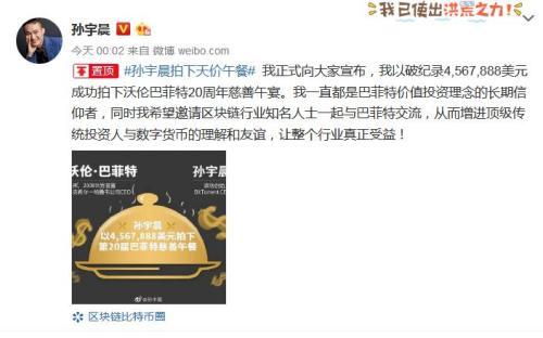 """孙宇晨与巴菲特的""""饭局""""吃上了 还送出一枚比特币"""