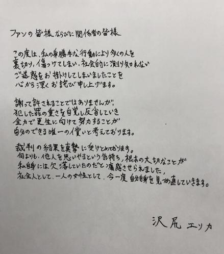 日本涉毒女星泽尻英龙华写信致歉:我太自私